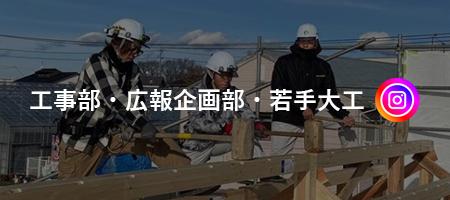 工事部・広報企画部・若手大工