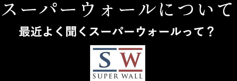 スーパーウォールについて