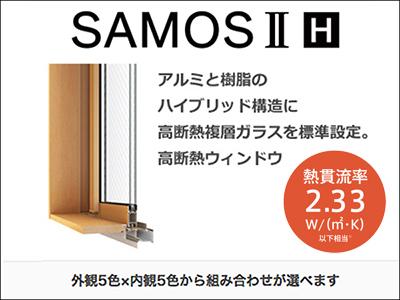 サーモスⅡ-H