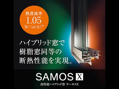 サーモスX(アルゴンガス入)