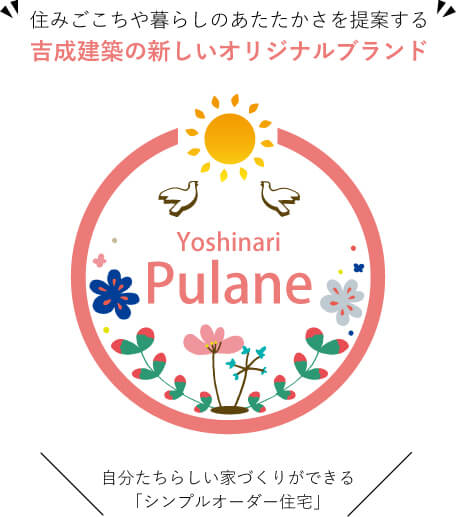 吉成建築の新しいオリジナルブランド Yoshinari Pulane
