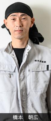 橋本 朝広