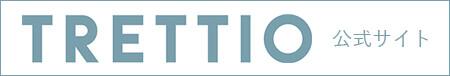 TRETTIO 公式サイト