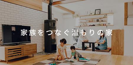 家族をつなぐ温もりの家