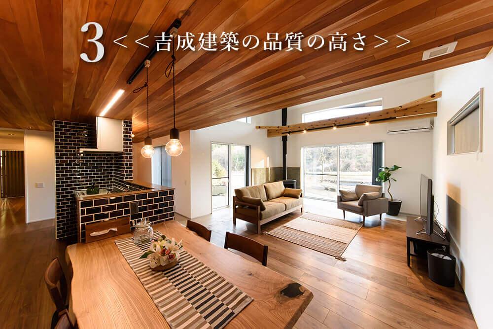 3.吉成建築の品質の高さ